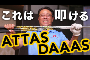 ATTAS史上初の「叩ける」中元調子12代目『DAAAS』を徹底検証