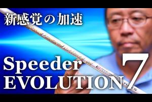 7代目は何が新しいのか?『スピーダーエボリューション7』を徹底検証