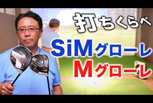 テーラーメイド「SiMグローレ」×「Mグローレ」打ち比べ!