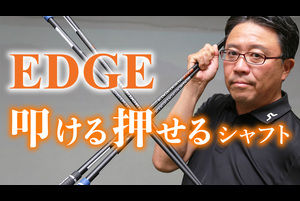 エッジワークス『EG520-MK』『EG519-ML』シャフト投入!インパクトで「叩ける・押せる」