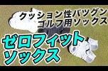 『ゼロフィットソックス』~通気性と機能性を両立 本格的なメイド・イン・ジャパン ソックス~