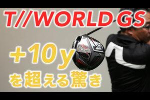 本間ゴルフ『ツアーワールド GS』ドライバー試打!+10yを超える驚き
