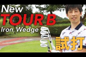 『TOUR B』の最新2020モデル アイアン3種・ウエッジ2種を打ち比べ!