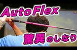 驚異のしなりで飛距離アップ『AutoFlex』シャフトを永井プロが徹底検証