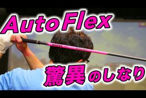 米PGAツアーをはじめ、世界各国で噂のシャフトがある。それが韓国Dumina社の『オートフレックスシャフト』。<br /> <br /> 昨今のシャフトは「軽硬」が主流だが、この『オートフレックスシャフト』は、柔らかいのに安定した挙動。驚異のしなりで飛距離アップを実現する革新的なシャフトという触れ込みだ。<br /> <br /> 最大の特長は、韓国Dumina社独自の技術により、プレーヤーのスイングタイプ(スピードやテンポ)が変わっても、〝しなり幅〟や〝しなり戻りのタイミング〟を自動調整し最適化するという点。<br /> <br /> その『オートフレックスシャフト』が、ゴルフジャパン販売によって日本に上陸した。その性能を、ギアの賢者・ソクラテス永井延宏プロが徹底的に検証する。