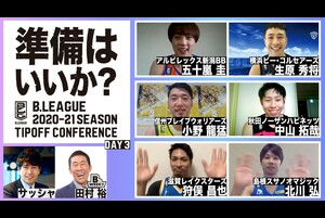 [DAY3]B.LEAGUE 2020-21 SEASON TIPOFF CONFERENCE