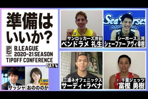[DAY4]B.LEAGUE 2020-21 SEASON TIPOFF CONFERENCE