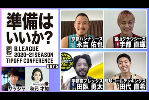 [DAY5]B.LEAGUE 2020-21 SEASON TIPOFF CONFERENCE