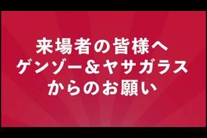 ゲンゾー&ヤサガラスから感染予防のお願い_入場編