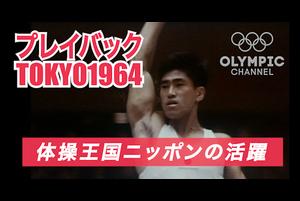 プレイバックTOKYO1964  体操王国ニッポンの活躍
