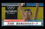新世代のアスリートたち 浅羽栞 競泳黄金世代のホープ