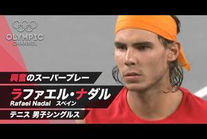 男子テニス界のBIG4の1人に数えられるラファエル・ナダル。オリンピックでナダルが魅せたスーパープレーを紹介する。