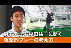 攻撃的テニスで世界と闘う杉田祐一。2017年には日本男子史上3人目のATPツアー優勝に輝いた。杉田が自らの攻撃的なプレーの背景にある考えを語る。