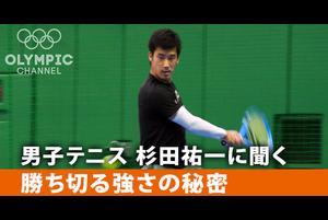 日本屈指のテニスプレーヤー杉田祐一。自己最高の世界ランキング36位に上り詰めた実績を持つ杉田が世界を相手に勝ち切る秘密を語る。