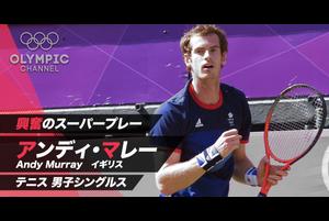 男子テニス界「BIG4」の1人と称されるアンディ・マレー。世界を唸らせたオリンピックでのスーパープレーを紹介する。