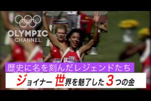 伝説の女子スプリンター、フローレンス・ジョイナー(アメリカ)。1988年ソウルオリンピックでは100m、200m、4×100mリレーで3冠を達成。世界を魅了したジョイナーの走りを紹介する。