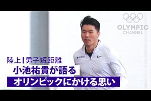 東京オリンピックで活躍が期待される陸上男子短距離陣。日本屈指のスプリンター小池祐貴がオリンピックにかける思いを語る。