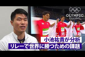 近年躍進を続ける陸上男子4×100mリレー。日本代表チームの1人・小池祐貴が、世界に勝つためのポイントを独自分析。