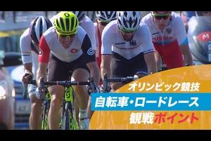 オリンピック競技 観戦ポイント 自転車・ロードレース