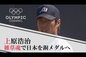 日本屈指の名投手・上原浩治がオリンピックで魅せた力投を紹介!