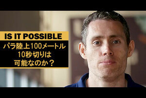 IS IT POSSIBLE - パラ陸上100メートル10秒切りは可能なのか?