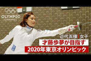才藤歩夢が目指す 東京オリンピック