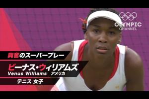グランドスラムで女子シングルス7度、女子ダブルス14度の優勝経験を誇るビーナス・ウィリアムズ。オリンピックの舞台で魅せたスーパープレーを紹介!