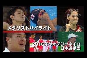 メダリストハイライト 2016年リオデジャネイロ 日本選手団