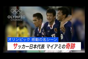 1996年アトランタオリンピック。サッカー男子日本代表は予選リーグ第1戦で強豪ブラジルと対戦。1-0で競り勝った「マイアミの奇跡」と呼ばれる名シーンを振り返る。