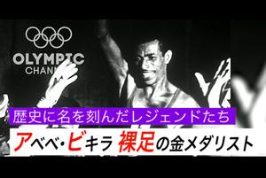 1960年ローマオリンピック・男子マラソン。アベベ・ビキラ(エチオピア)は裸足で完走し金メダルを獲得。歴史にその名を刻んだレースを紹介する。
