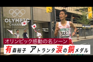 1996年アトランタオリンピック・女子マラソン。有森裕子はケガを乗り越え銅メダルに輝いた。バルセロナ大会に続き日本女子陸上界初の連続メダルを獲得した感動の名シーンを振り返る。