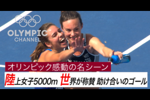 2016年リオデジャネイロオリンピック、陸上女子5000m予選。アメリカとニュージーランドの選手が接触し転倒。2人は足を引きずりながらも励まし合いゴールを目指した。世界が感動した名シーンを紹介。