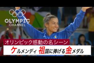 柔道女子52kg級のコソボ代表、マイリンダ・ケルメンディ。紛争で荒れ果てた祖国の希望になりたいと苦難の末にリオデジャネイロオリンピックで金メダルを獲得した。