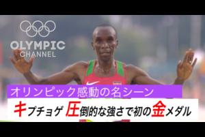 男子マラソンで前人未到の2時間切りに最も近い選手と言われるエリウド・キプチョゲ(ケニア)。圧倒的な強さで金メダルを獲得した2016年リオデジャネイロオリンピックでの走りを紹介する。