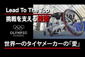 挑戦を支える技術 車いすテニス 世界一のタイヤメーカーの「愛」(PR)