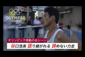オリンピック感動の名シーン マラソン 谷口浩美