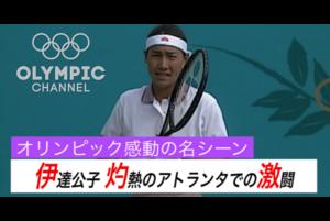 日本女子テニス界のパイオニアとして、2大会連続でオリンピックに出場した伊達公子。一進一退の攻防となったアトランタ大会の準々決勝。その激闘を紹介する。