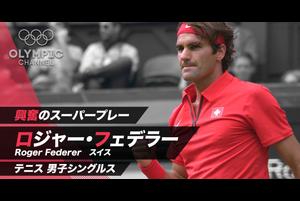 男子テニス界のBIG4の1人、ロジャー・フェデラー。世界ランキング1位の通算在位記録は歴代トップ。芸術的とも称される華麗なるスーパープレーを紹介する。