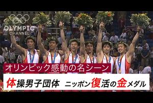 オリンピック感動の名シーン 体操男子団体 ニッポン復活の金メダル
