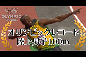 人類で最も速いのは誰か? 陸上男子100mにおけるオリンピック記録の変遷を迫力の映像で紹介する。