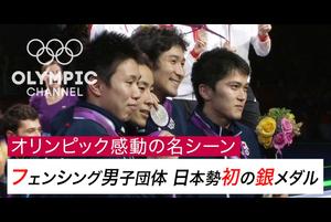 オリンピック感動の名シーン フェンシング男子団体 史上初の銀メダル