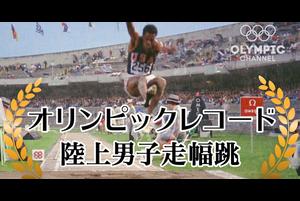 人類はどこまで遠くに跳べるのか?陸上男子走り幅跳びにおけるオリンピック歴代記録を紹介。