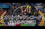 オリンピックレコード 陸上男子棒高跳