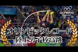 4大会連続でオリンピック記録が更新されている陸上の男子棒高跳。進化を続ける競技の魅力を迫力の映像で紹介。