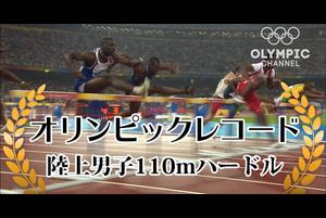 10台の障害を飛び越えながら走りタイムを競う陸上男子110mハードル。オリンピック記録ベスト3を紹介する。