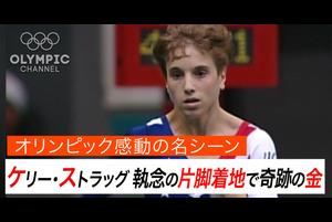オリンピック感動の名シーン ケリー・ストラッグ 片足着地で奇跡の金