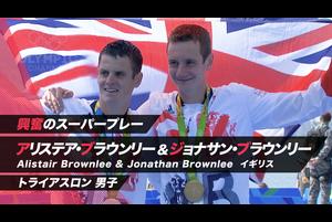 興奮のスーパープレー トライアスロン ブラウンリー兄弟