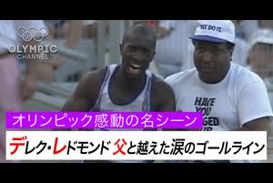 オリンピック感動の名シーン デレク・レドモンド 父と越えたゴールライン