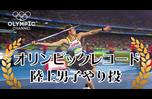 オリンピックレコード 陸上男子やり投