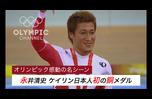 オリンピック感動の名シーン 永井清史 ケイリン日本人初の銅メダル